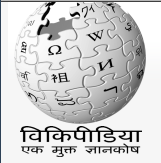 hindi wiki